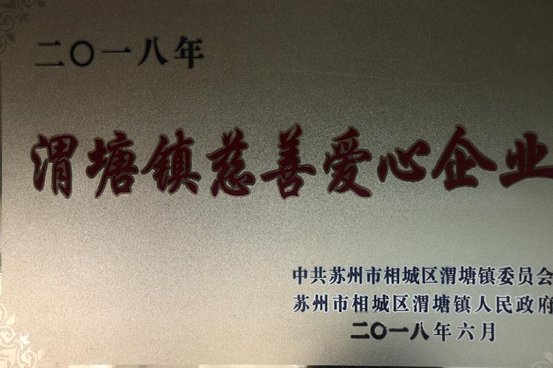 渭塘镇慈善爱心企业